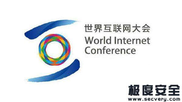 世界互联网大会·互联网发展论坛将于本月底举行-极安网
