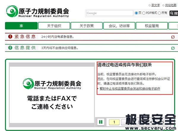 黑客攻击日本核监管局部分系统关闭-极安网