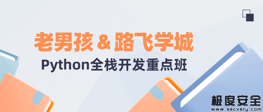 老男孩&路飞学城Python全栈视频教程-极安网