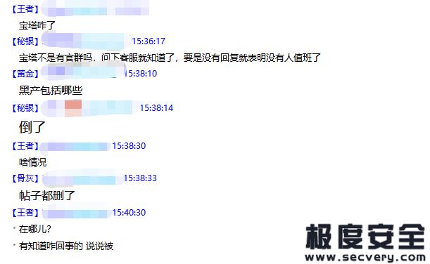 宝塔(BT.cn)公司疑似涉及黑灰产 全部员工被警方带走-极安网
