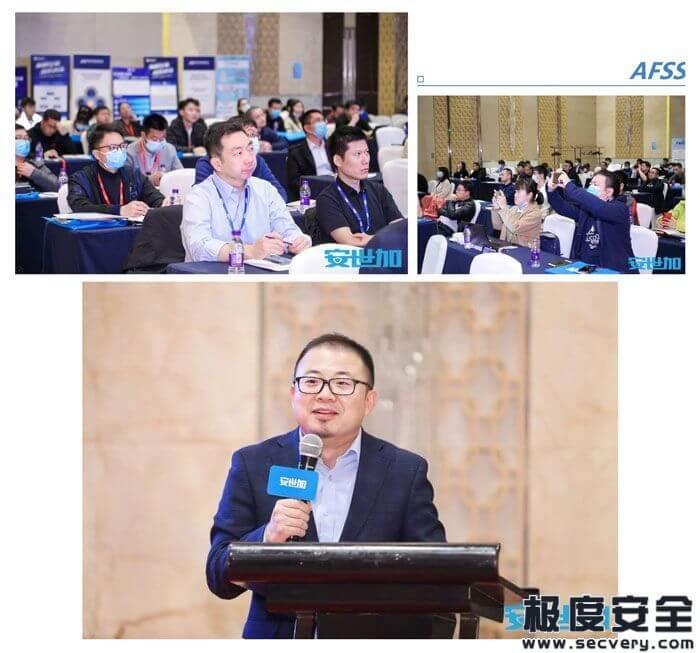 首届AFSS亚太金融安全峰会在北京成功举办!-极安网