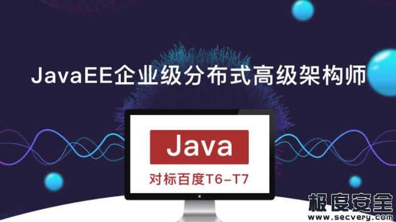JavaEE企业级分布式高级架构师视频教程-极安网