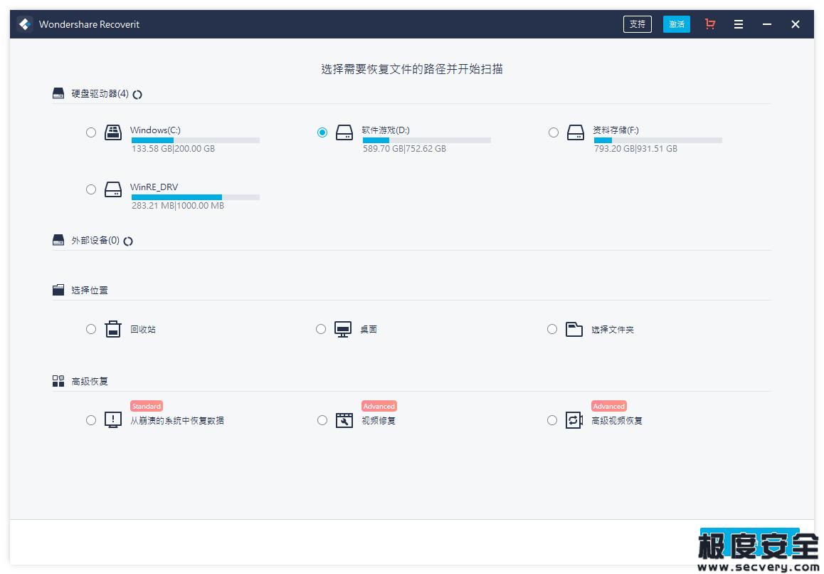 万兴恢复专家中文免激活破解版v9.0.8-极安网