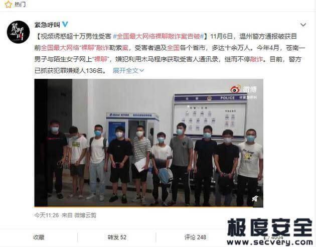 全国最大网络裸聊敲诈案告破 中国超十万男性受害-极安网