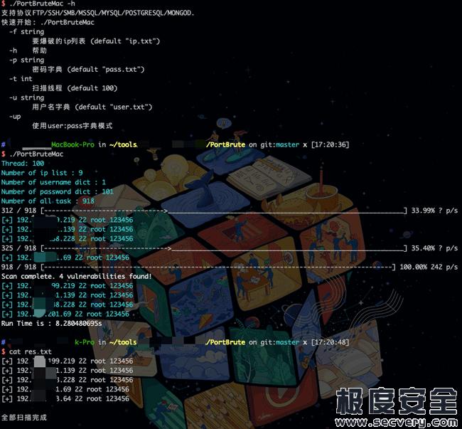 端口爆破扫描工具-极安网