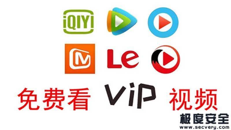 全网VIP视频解析接口免费分享-极安网