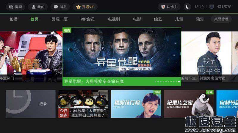 银河奇异果安卓去广告破解版v10.11.2-极安网