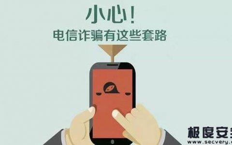 双11:交易信息泄露4000万人遭遇网络购物诈骗!