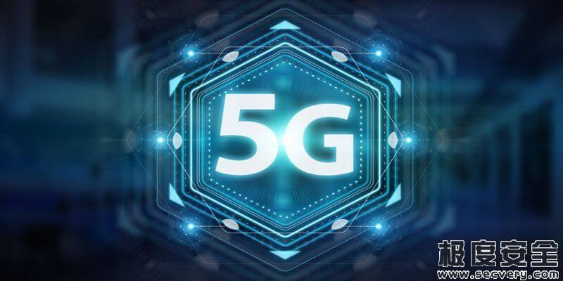 5G网络安全私有威胁分析-极安网
