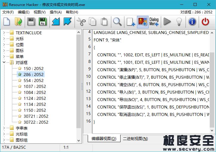 Resource Hacker v5.1.8.353 Stable 绿色汉化破解版-极安网