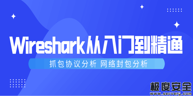 Wireshark抓包从入门到精通视频教程-极安网
