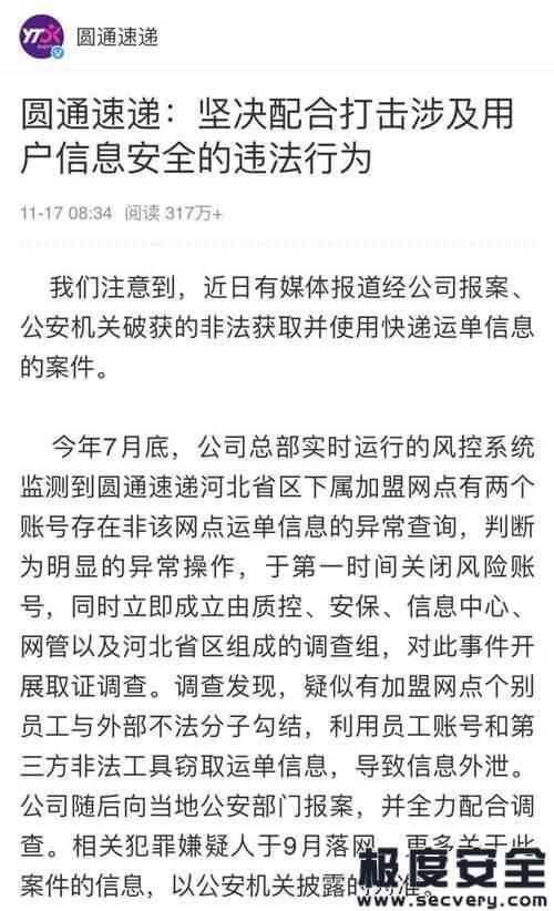 """圆通多位""""内鬼""""有偿租借员工账号 1300余万条公民个人信息被泄露-极安网"""
