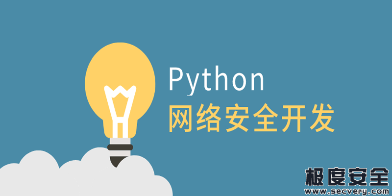 Python网络安全开发-极安网