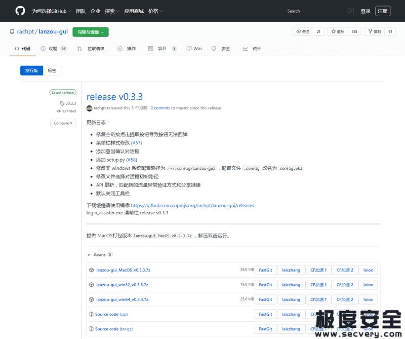 GitHub汉化插件脚本(支持项目描述人机翻译)-极安网