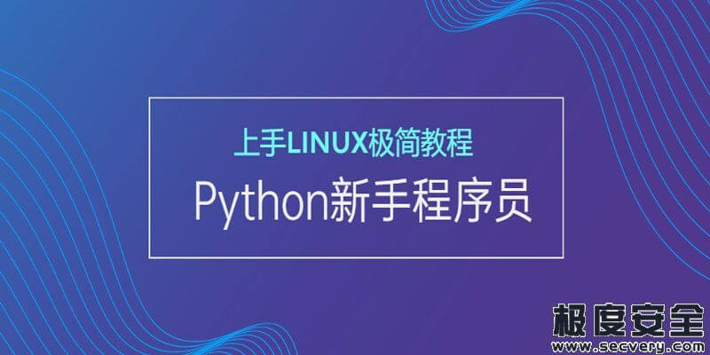 新手Python程序员上手Linux系统-极安网