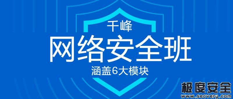 2020网络安全VIP培训班千峰教育-极安网