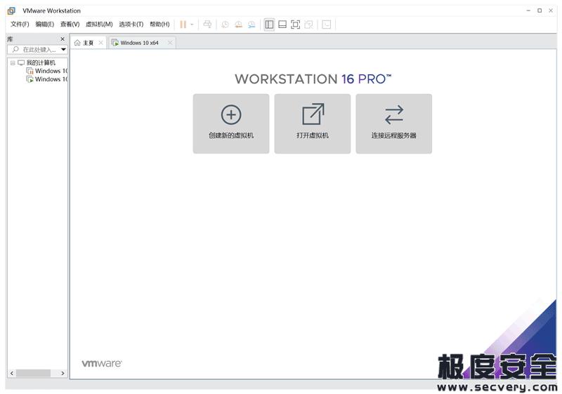 VMware Workstation 16.1.0 免激活精简版-极安网