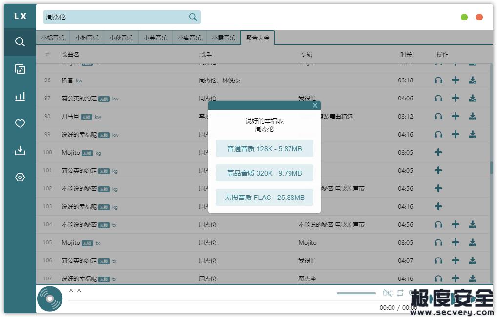 五音助手PC版 全网VIP音乐解析付费歌曲免费下载-极安网