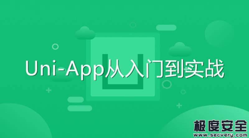 Uni-App从入门到实战教程-极安网