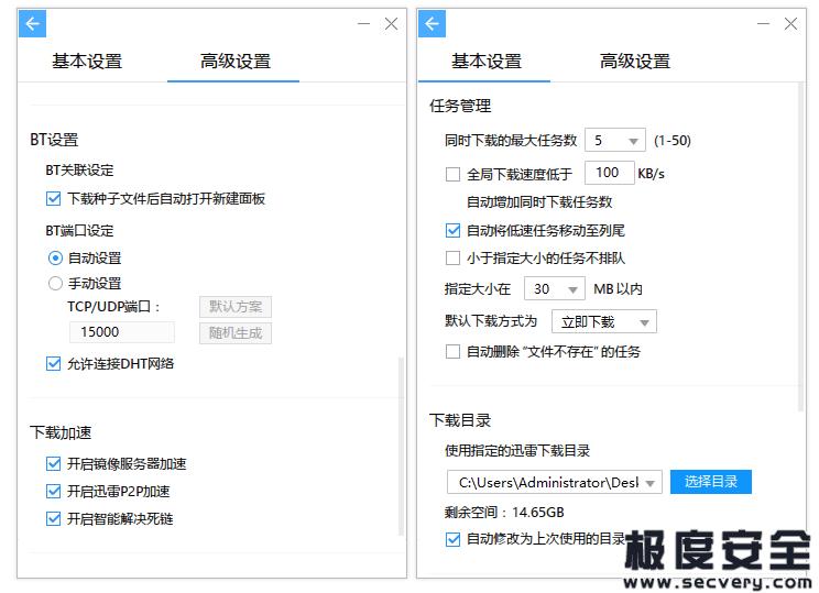 迅雷极简融合版2020.11.21(仅有下载功能)-极安网