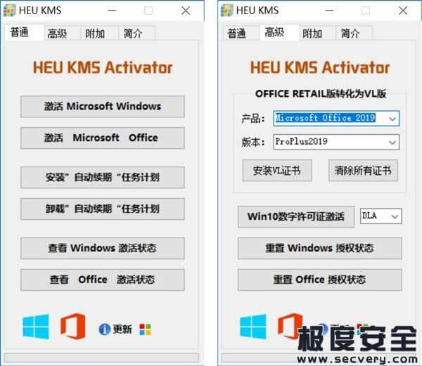 HEU KMS Activator(Win/Office激活工具)v19.6.4-极安网