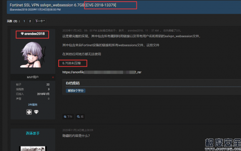 Fortinet SSL VPN设备登录凭据泄露6.7G数据