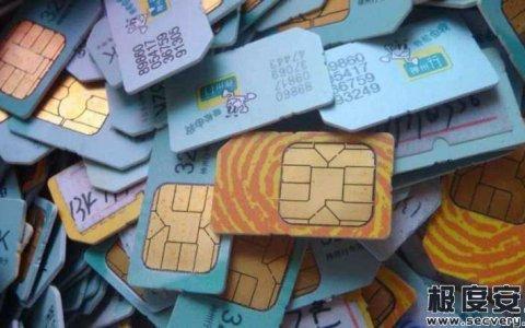 """手机卡""""论斤卖"""" 一个月获利20万元"""