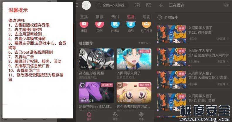 哔哩哔哩 v6.14.0 for Anroid 去除广告纯净版-极安网
