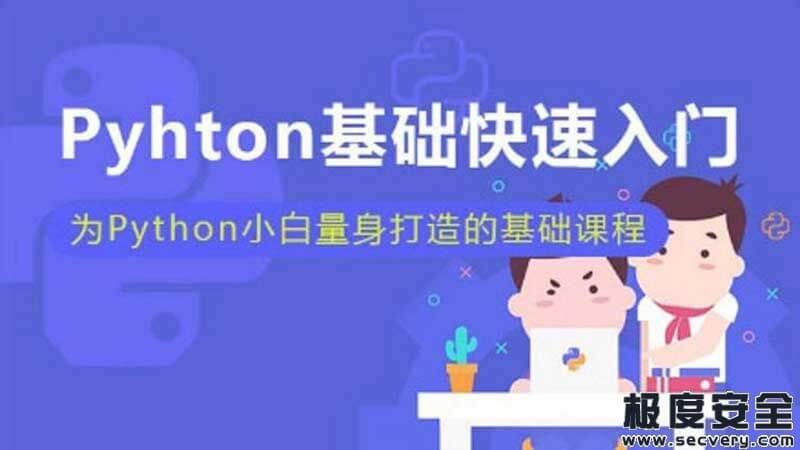 Python零基础到纯Python项目实战 零基础小白Python入门教程-极安网