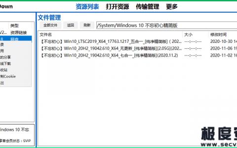 KinhDown v2.1.98 度盘免登陆高速下载工具