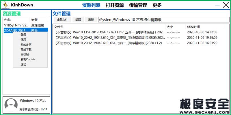 KinhDown v2.0.37度盘免登陆高速下载工具-极安网