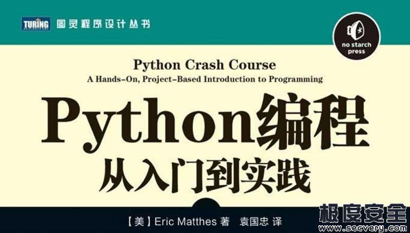 《Python编程:从入门到实践》-极安网