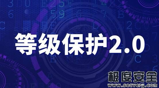 """等保2.0:合规自检平台的""""深耕""""与""""求成""""-极安网"""