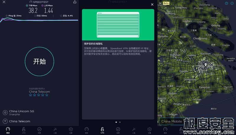 Ookla Speedtest v4.5.23 去广告解锁高级版-极安网
