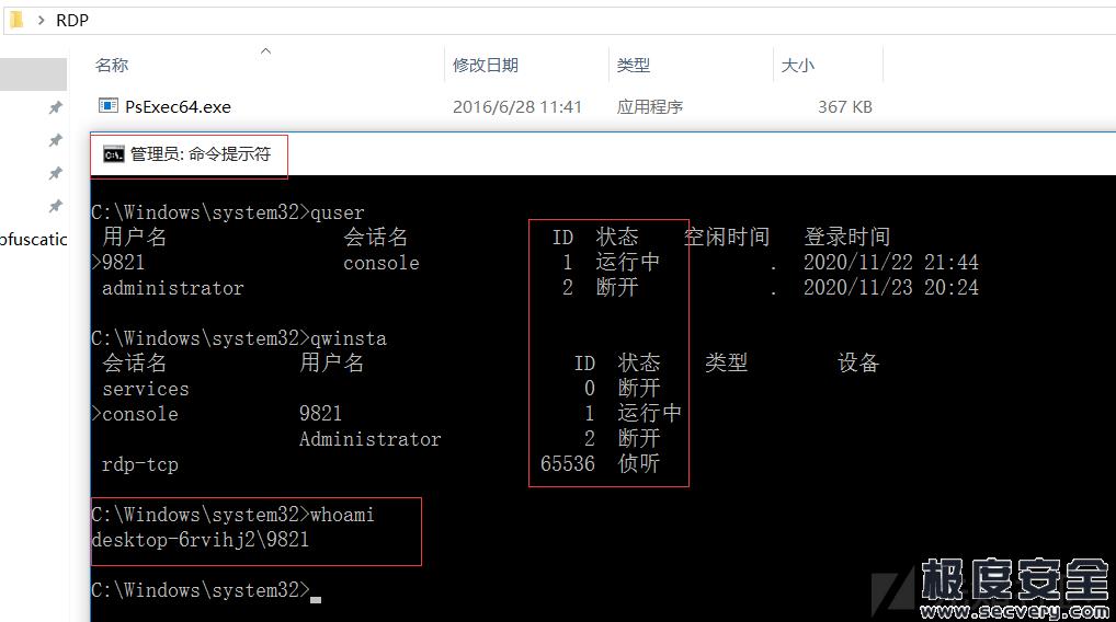 内网渗透技巧:RDP劫持及利用hash登录-极安网