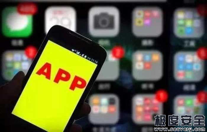 App个人信息保护标准先行!工信部组织发布18项团体标准-极安网