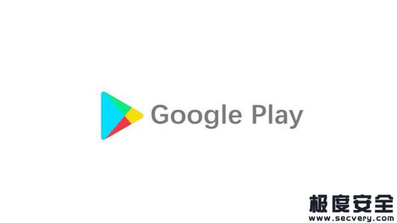 GooglePlay核心库曝漏洞 用户应用程序被攻击-极安网