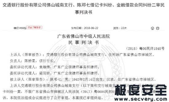 七旬老人遭电信诈骗近百万 交通银行赔偿24万余元-极安网