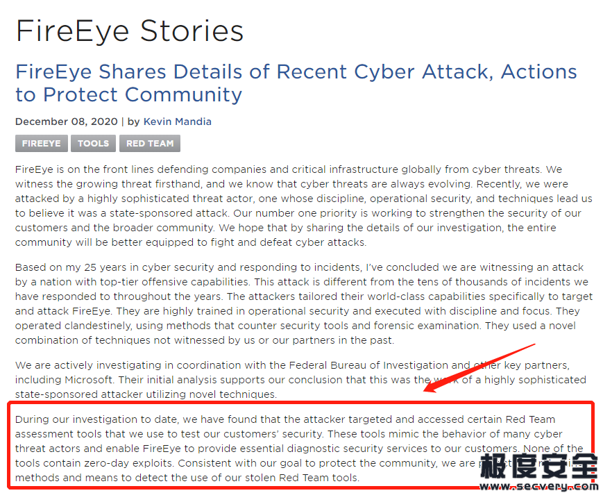 APT研究公司FireEye反遭APT入侵 大量红队工具被窃-极安网