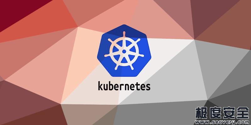MiTM漏洞影响所有Kubernetes版本(CVE-2020-8554)-极安网