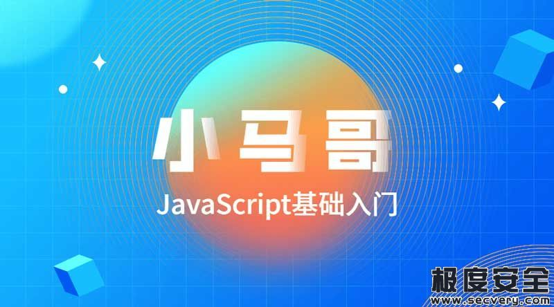 小马哥JavaScript基础入门教程-极安网