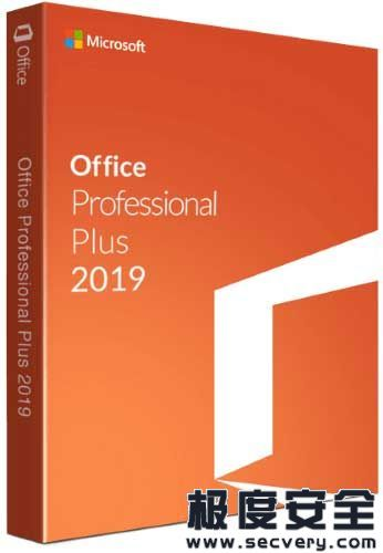 微软Office2019批量授权(2020年12月更新)-极安网