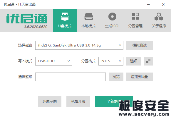 优启通 EasyU v3.6.2020.1111 VIP无广告版-极安网
