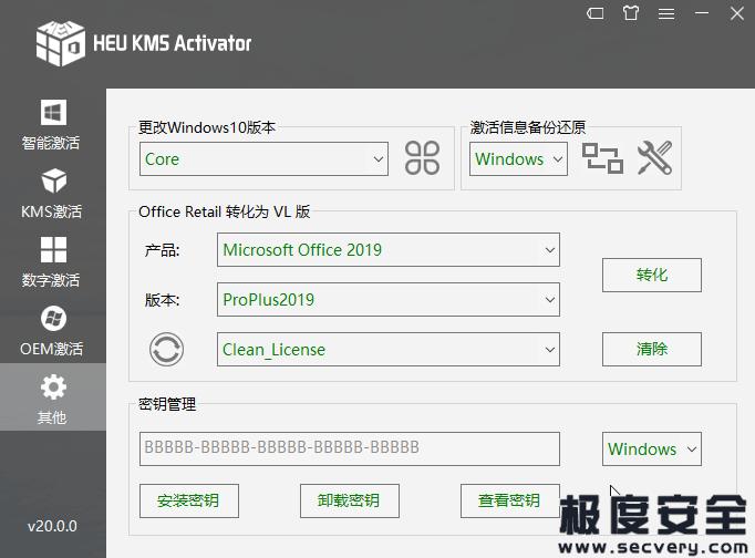 HEU KMS Activator v20.0.0   全能激活神器-极安网