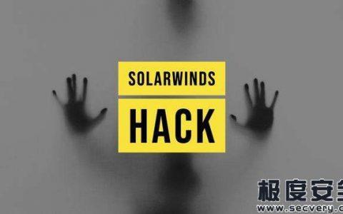 黑客利用SolarWinds的主导优势发起了间谍网络攻击