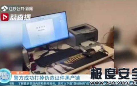 伪造学历学位信息三千条!江苏徐州警方打掉一伪造证件黑产链