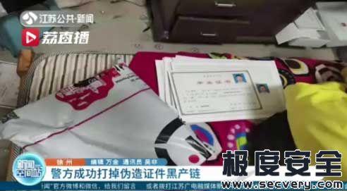 伪造学历学位信息三千条!江苏徐州警方打掉一伪造证件黑产链-极安网