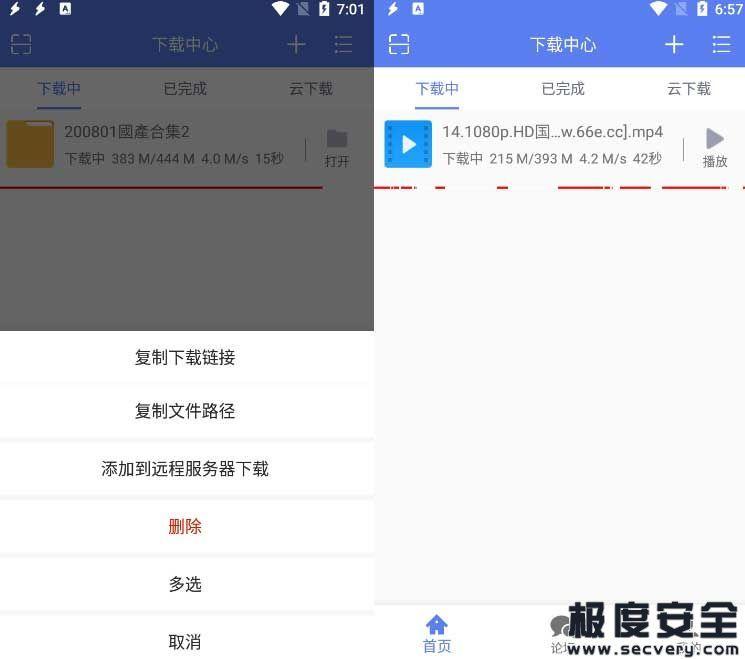 闪电下载 v1.2.5.0 破解VIP版(无视资源审查)-极安网