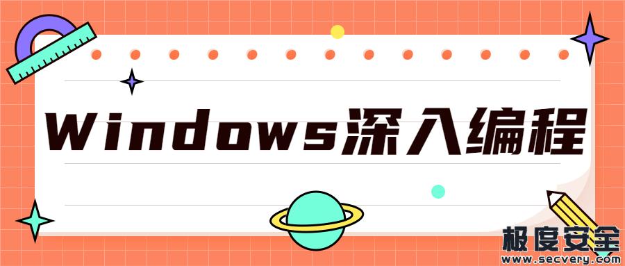 Windows深入编程视频教程全集-极安网