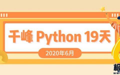 2020千锋教育19天精通Python课程